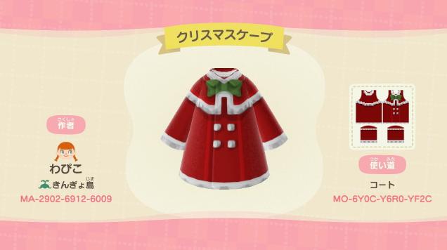 acnh christmas clothes 1