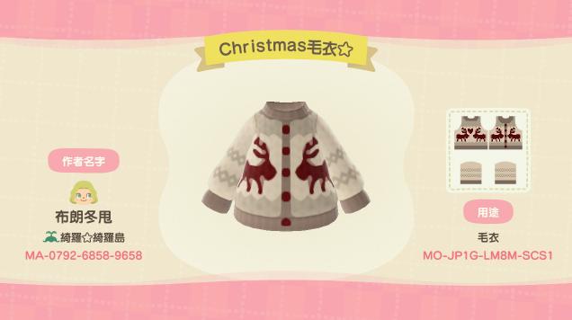 acnh christmas clothes 6