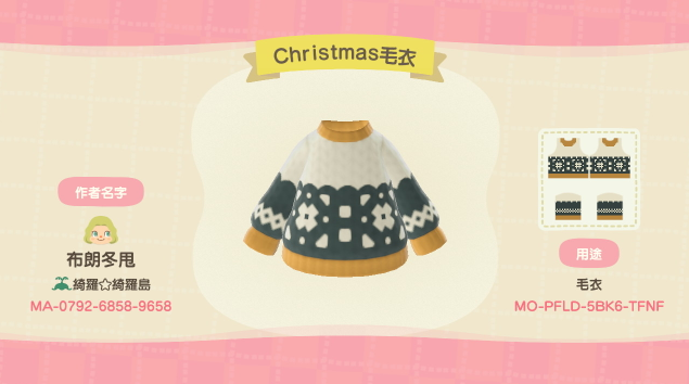acnh christmas clothes 8